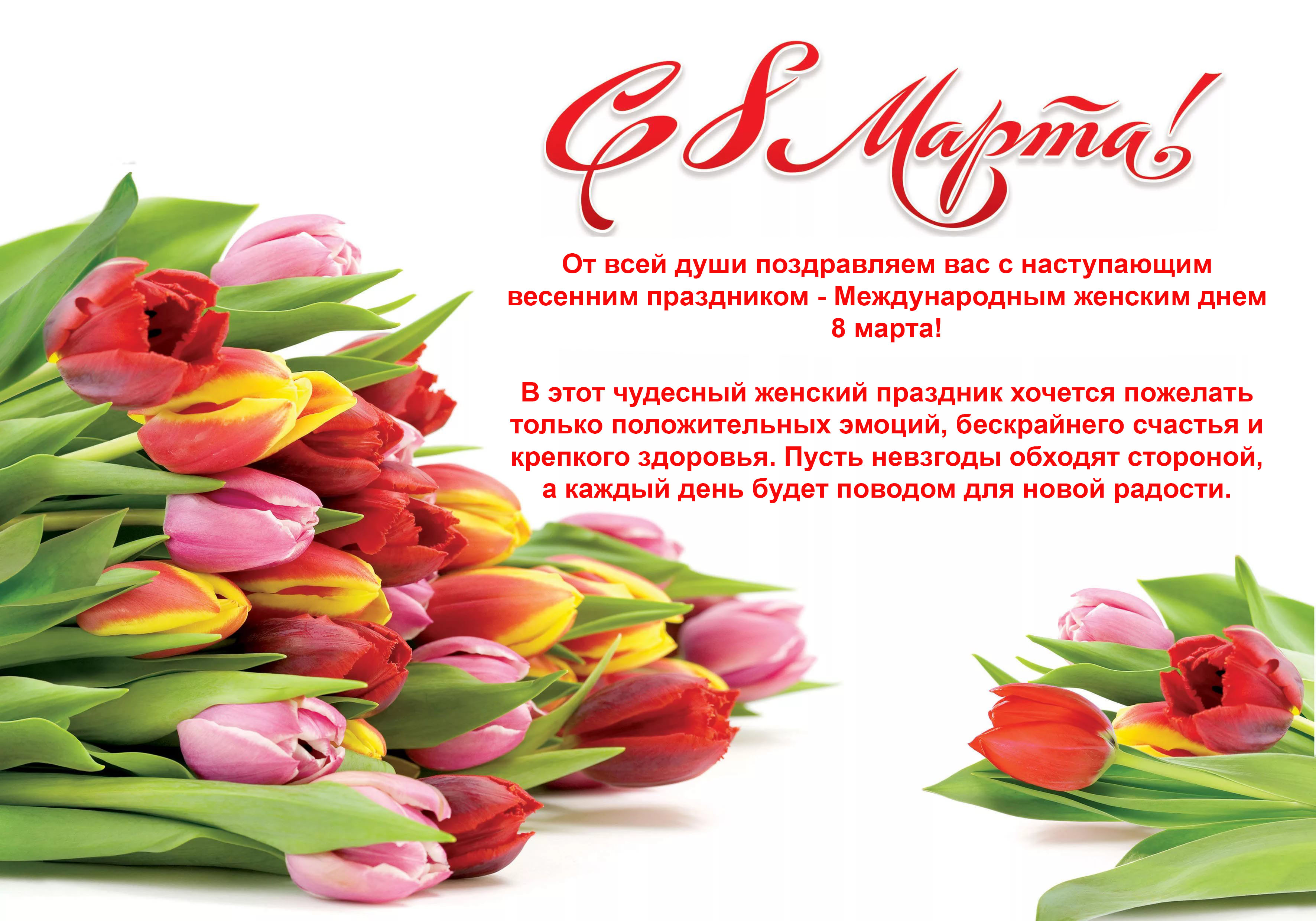 Поздравления с 8 марта в стихах начальнику